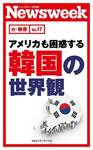 アメリカも困惑する韓国の世界観(ニューズウィーク日本版e-新書No.17) -