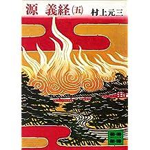 源義経(五) (講談社文庫)