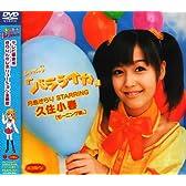 シングルV「バラライカ」 [DVD]