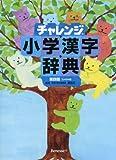 チャレンジ小学漢字辞典第四版コンパクト版