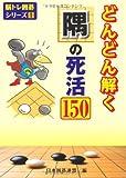 どんどん解く隅の死活150 (脳トレ囲碁シリーズ)