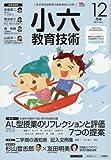 小六教育技術 2017年 12 月号 [雑誌]