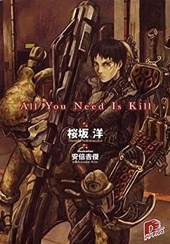 [桜坂洋]のAll You Need Is Kill (集英社スーパーダッシュ文庫)