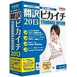 翻訳ピカイチ 2013 for Mac アカデミック版