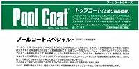 プールコート スペシャルF (各色) 16kgセット 大同塗料 クリヤー