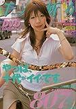 千人斬り 2005年 10月号