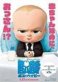 映画 THE BOSS BABY ボス・ベイビー 無料視聴