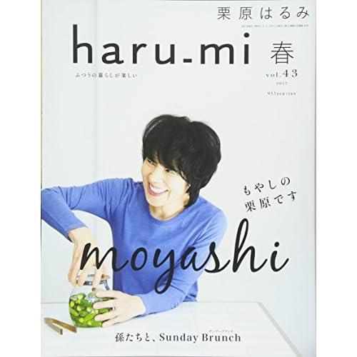 栗原はるみ haru_mi 2017年 04 月号 [雑誌]