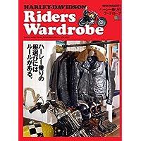 HARLEY-DAVIDSON Riders Wardrobe (エイムック) (エイムック 4185 CLUB HARLEY別冊)