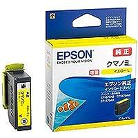 == まとめ == EPSON/純正インクカートリッジ/KUI-Y-L/イエロー - 増量 - / 単位:1個 - ×3セット -