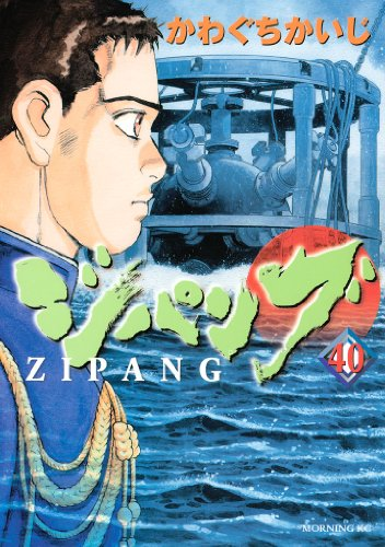ジパング(40) (モーニングコミックス)