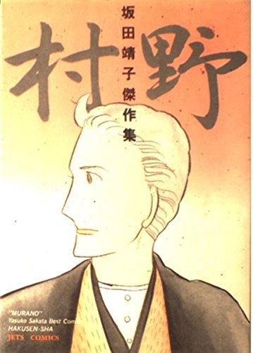 村野 坂田靖子傑作集 (ジェッツコミックス)の詳細を見る