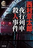 夜行列車(ミッドナイト・トレイン)殺人事件~ミリオンセラー・シリーズ~ (光文社文庫)