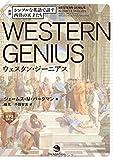 (MP3音声無料DLつき)シンプルな英語で話す 西洋の天才たち―Western Genius