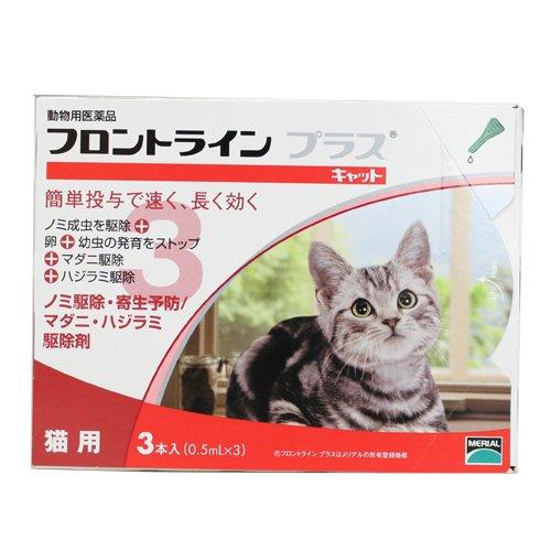 メリアル 猫用フロントラインプラス 3P (動物用医薬品)