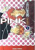 PINK / 高口 里純 のシリーズ情報を見る