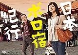 【メーカー特典あり】日本ボロ宿紀行 DVD BOX(B6クリアファイル付)