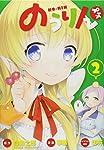 のうりん プチ(2) (ビッグガンガンコミックス)