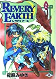 レヴァリアース 2 (ガンガンファンタジーコミックス)