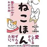ねこほん 猫のほんねがわかる本【初回特典ウォールステッカー3枚付き】