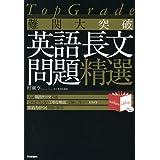 TopGrade 難関大突破 英語長文問題精選 (Noblesse oblige)