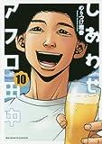 しあわせアフロ田中 10 (ビッグコミックス)