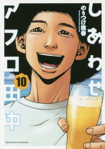 しあわせアフロ田中(10): ビッグ コミックス