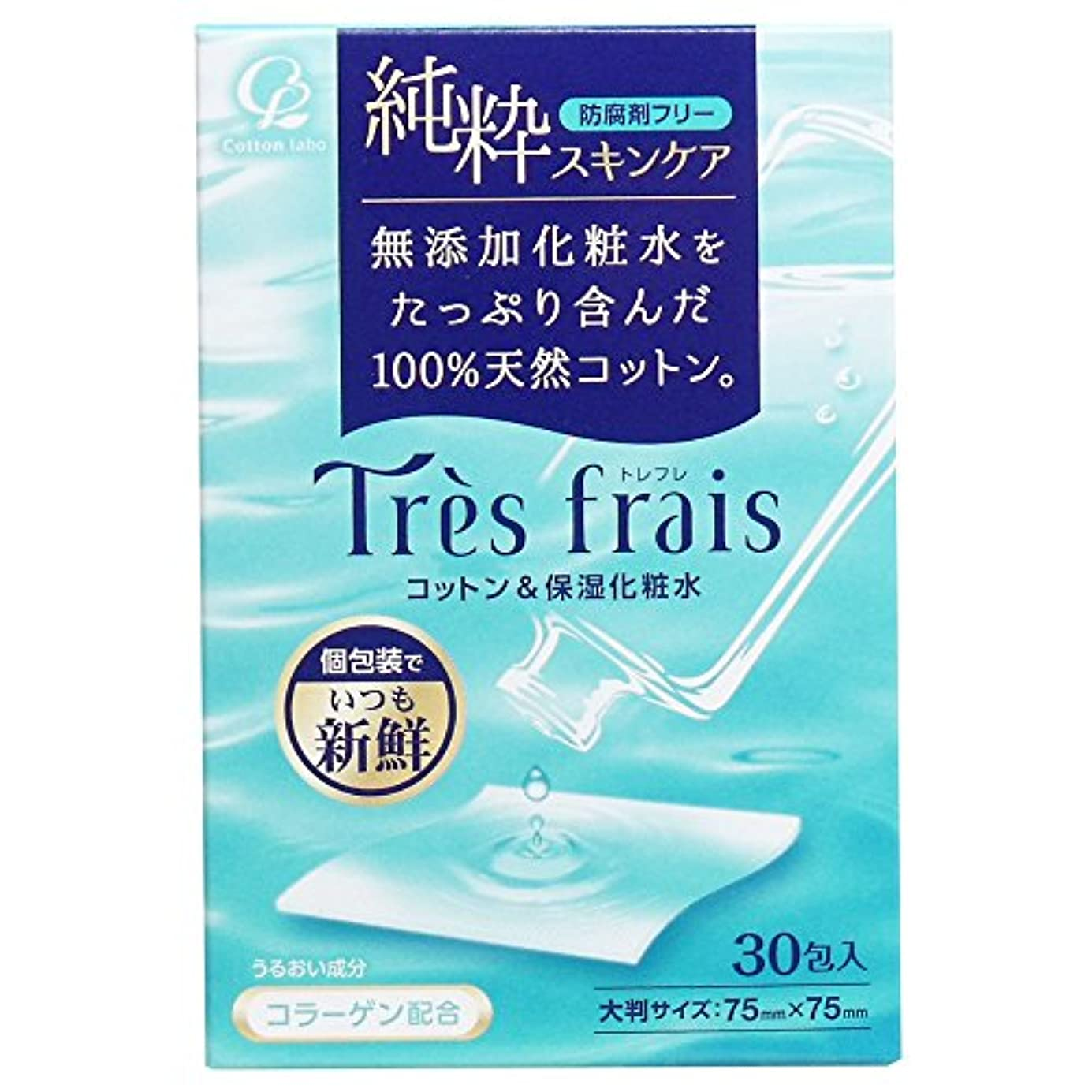 感覚仲間、同僚ビルトレフレ コットン&保湿化粧水 30包