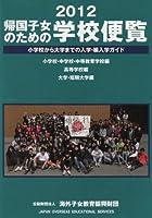 帰国子女のための学校便覧 2012―小学校から大学までの入学・編入学ガイド