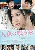 人魚の眠る家[DVD]