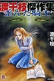 渡千枝傑作集 歪んだ騎士 (ホラーMコミック文庫)