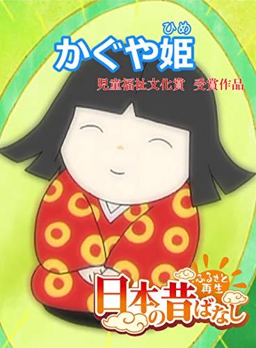 【フルカラー】「日本の昔ばなし」 かぐや姫 (eEHON コミックス)