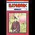 花よりも花の如く 7 (花とゆめコミックス)