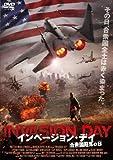 インベージョン・デイ―合衆国陥落の日―[DVD]