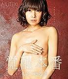 覚醒本番 もちづきる美 (ブルーレイディスク) MUTEKI [Blu-ray]