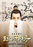 ポニーキャニオン 胡歌/劉濤/王凱/陳龍/呉磊 琅邪榜(ろうやぼう)~麒麟の才子、風雲起こす~ DVD-BOX2の画像
