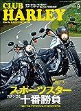 CLUB HARLEY (クラブハーレー)2019年9月号 Vol.230(スポーツスター ガチンコ十番勝負!!)[雑誌]