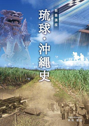 教養講座 琉球沖縄史