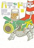 バディドッグ (8) (ビッグコミックス)