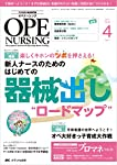 """オペナーシング 2017年4月号(第32巻4号)特集:楽しくキホンのツボを押さえる!  新人ナースのためのはじめての器械出し""""ロードマップ"""