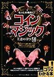 コインマジック上達のコツ50 (コツがわかる本)
