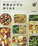 野菜おかずの作りおき (GAKKEN HIT MOOK 学研のお料理レシピ)