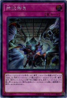 遊戯王/第10期/02弾/CIBR-JP077 拮抗勝負【シークレットレア】