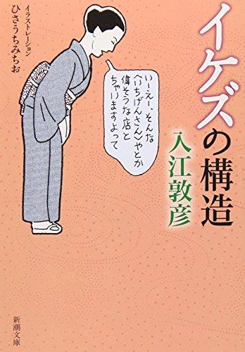 イケズの構造 (新潮文庫)