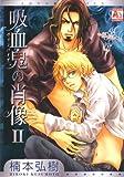 吸血鬼の肖像 2 (アクアコミックス)