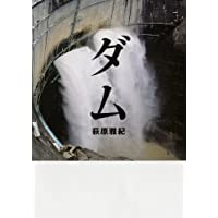 ダム (メディアファクトリー)萩原雅紀