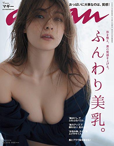 anan (アンアン) 2016/09/14[ふんわり美乳] -