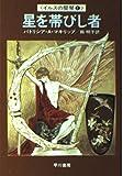 星を帯びし者 (ハヤカワ文庫 FT 9 イルスの堅琴 1)