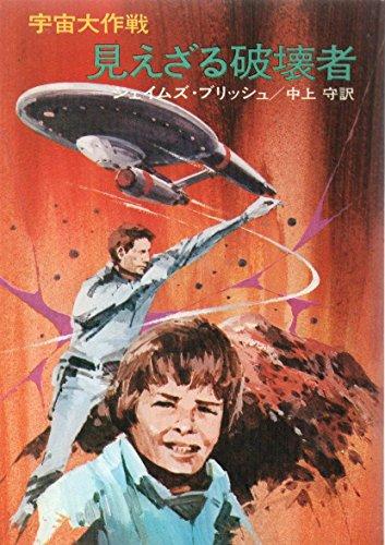 見えざる破壊者―宇宙大作戦 (ハヤカワ文庫 SF 238)