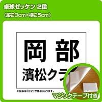 卓球ゼッケン2段組W25cm×H20cm (マジックテープ付き) 文字カラー 黒 書体 ゴシック体